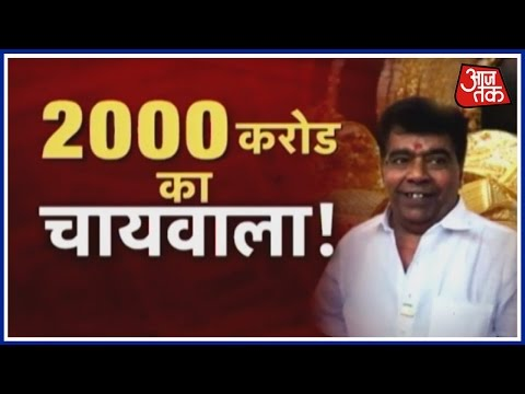 2000 cr Assets Seized From Chaiwala Turned Financier