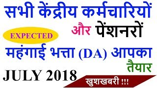 7TH PAY COMMISSION LATEST NEWS TODAY IN HINDI | DA HIKE FROM JULY 2018