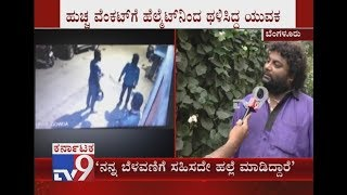Huccha Venkat Reaction On Attack Made On Him at Yeshwanthpur