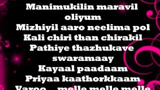 eeran kaatin lyrics - salala mobiles