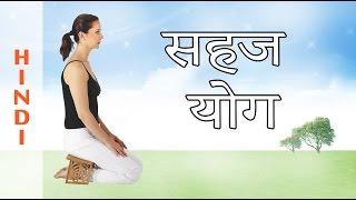 सहज योगा ( स्वस्थ रहने का सबसे आसान तरीका  )