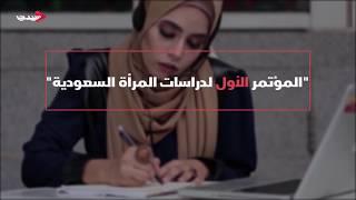 جامعة الأميرة نورة تحتضن المؤتمر الأول لدراسات المرأة السعودية