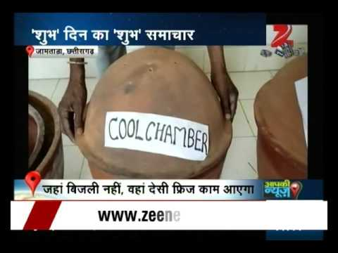 Desi Refrigerator Works Without Electricity : Aapki News