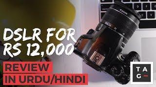 2018 Best DSLR camera in Pakistan under RS 12,000 [Urdu/Hindi]