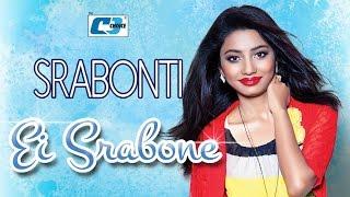 Ei Srabone | ZooEL feat Srabonti | Bangla new song 2016 | Full HD