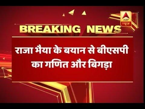 Xxx Mp4 UP Rajya Sabha Polls Will Raja Bhaiya Go For Cross Voting And Vote For BJP 3gp Sex
