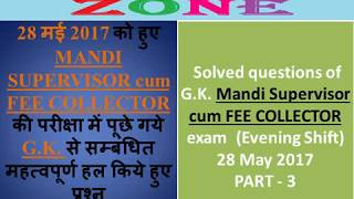 Mandi Supervisor GK questions EVENING SHIFT part-3 exam held on 28 may 2017