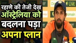 Ishant Sharma: Rahane Quick Knock Forces Australia To Change Their Game Plan | Sports Tak