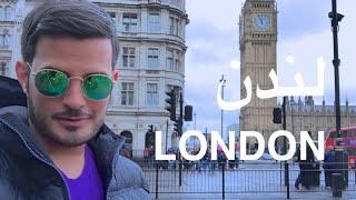 لندن | حول العالم