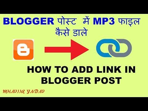 How To Add Mp3 link In Blogger || ब्लोगर में mp3 लिंक  कैसे डाले [ हिंदी ]