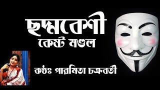 ছদ্মবেশী কেষ্ট মন্ডল Bengali Recitation Chadmobeshi Paromita পারমিতা চক্রবর্ত্তী বাংলা  আবৃত্তি 