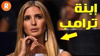 إبنة ترامب معلومات مفاجئة لا تعرفها عنها حصري ولأول مرة !