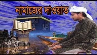 Bangla New natok 2018 'NAMAJER DAYAT' (নামাযের দাওয়াত) ft Mosharraf Karim