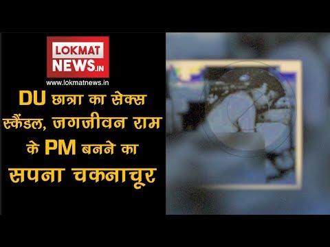 Xxx Mp4 Suresh Ram Sex Scandal India के पहले Dalit PM बन सकते थे Jagjivan Ram 3gp Sex