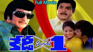 K.D.No.1 Full Length Telugu Movie || N T R, Jayasudha ||- Ganesh Videos - DVD Rip..