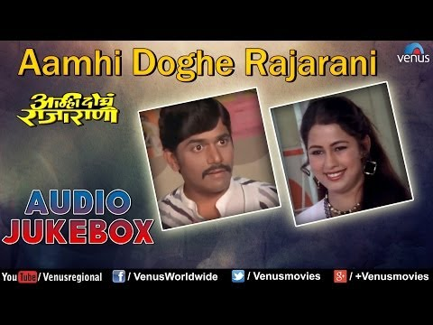 Aamhi Dogh Rajarani - Marathi Songs Audio Jukebox | Laxmikant Berde, Tejashree |