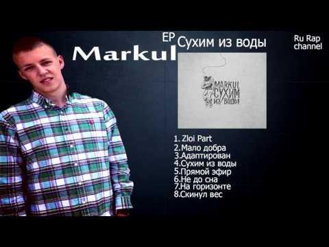 Markul X Сухим из воды (EP 2015)
