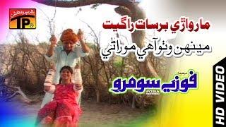 Marwari Barsat Ra Geet - Meenh Vuttho Aahe Morane - Fozia Soomro - Best Sindhi Marwari Song