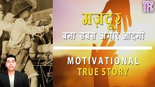 मज़दूर बना सबसे अमीर आदमी   Motivational Video In Hindi By Navin B   Inspirational True Story