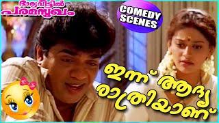 ഇന്ന് നമ്മുടെ ആദ്യരാത്രിയാണ് | Vijayaraghavan Comedy Scenes | Malayalam Comedy Scenes [HD]