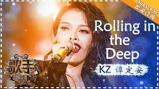 KZ谭定安 《Rolling in the Deep》- 《歌手2018》第5期 The Singer 【歌手官方频道】