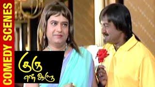 Guru En Aalu - Tamil Movie | Vivek romancing MS Baskar | Madhavan | Comedy Scene