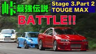 3 touge max battlebest motoring2004