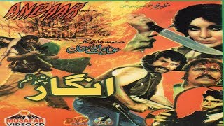 Angar | Pashto Full Movie | Pashto Old Movie | Musafar Films
