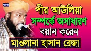 bangla waz 2016 Maolana Hasan Reza-Phir Awlia..01819 330853