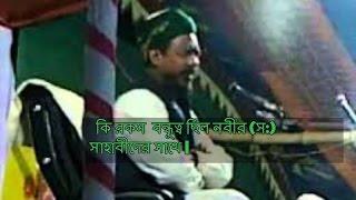Bangla Waz  By Yahiya Mahmud | কি রকম  বন্ধুত্ব ছিল নবীর (স:) সাহাবীদের সাথে |