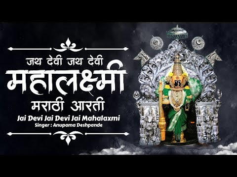 Xxx Mp4 Jai Devi Jai Devi Jai Mahalaxmi Mahalaxmi Kolhapur MahalaxmiAarti Laxmi Pooja Marathi Song 3gp Sex