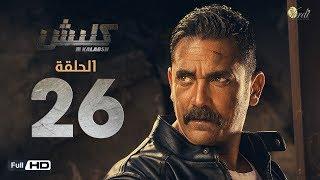 مسلسل كلبش - الحلقة 26 السادسة والعشرون- بطولة امير كرارة -  Kalabsh Series Episode 26