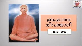 Brahmananda Sivayogi - (ബ്രഹ്മാനന്ദ ശിവയോഗി ) - Kerala Renaissance - PSC Lesson