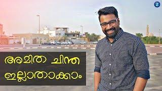 Overthinking ഇല്ലാതാക്കാം - ztalks 60th episode | Malayalam