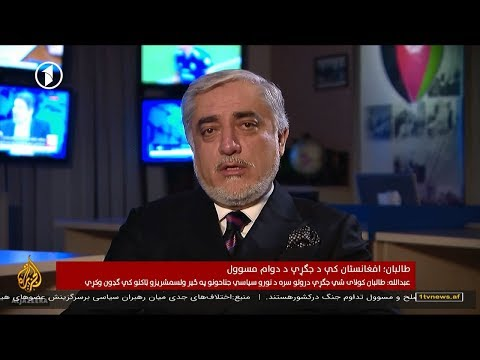 Xxx Mp4 Afghanistan Pashto News 14 04 2019 د افغانستان خبرونه 3gp Sex