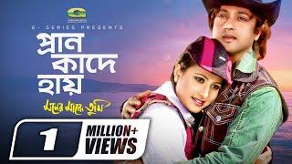 Bangla Hit Movie Song | Pran Kade Hay | ft Riaz , Purnima | by Kumar Sanu | Moner Majhe Tumi