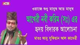 বিশ্ব নবীর আগমন | Mowlana Abu Sufian Al Qadri | Bangla Waz Mahfil | ICB Digital | 2017