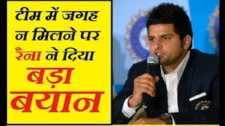Raina Statement after not selected for Australia tour of India | Rania Retire | Ind Vs Aus 2017