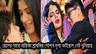 ছেলের সাথে নায়িকা শ্রাবন্তির গোপন দৃশ্য ফাঁস !! ভাইরাল নেট দুনিয়ায় | Srabonti Chaterjee With Son
