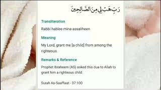 DUA FOR GRANT ME A RIGHTEOUS CHILD