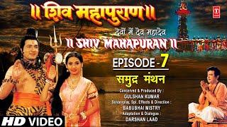 Shiv Mahapuran - Episode 7