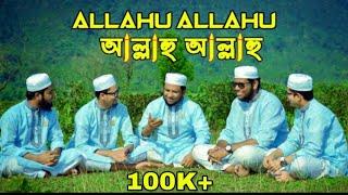 জনপ্রিয় নাতে রাসুল সা.|Allahu Allahu | Heart Touching Naa't 2018 | New Islamic Song 2018 | SobujKuri