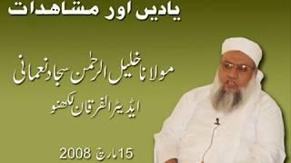 Yaadein Aur Mushahidaad - Maulana Khalilur Rahman Sajjad Nomani DB - Part I