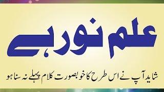 Zehni Azmaish Season 8 | Title Kalam | Madani Channel