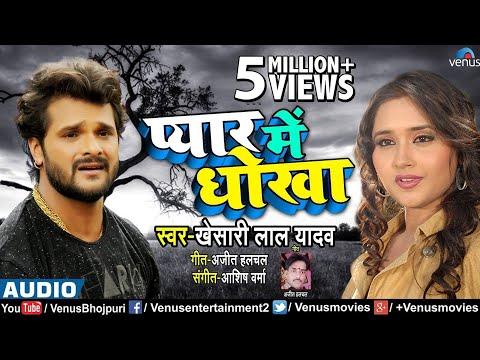 Xxx Mp4 Pyar Mein Dhokha प्यार में धोखा Khesari Lal Yadav Dho Dehalu Love Sab Bhojpuri Hit Sad Song 3gp Sex