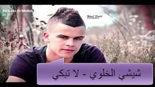 أجمل أغنية رومنسية في العالم شيشي الخلوي - لا تبكي   chichi el khelwi