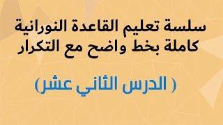 الدرس الثاني عشر القاعدة النورانية نور محمد حقاني كلمات واضحة