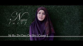 Najwa Latif   Ni Bu Zhi Dao De Shi (Cover)   Official Music Video