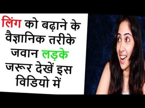 Xxx Mp4 लिंग बड़ा मोटा करने के तरीके Ling Lamba Mota Karne Ke Gharelu Upay Tarike Ayurvedic Nuskhe In Hindi 3gp Sex
