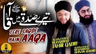 Tere Sadqe Main Aaqa   Hafiz Tahir Qadri   Official Video 2018